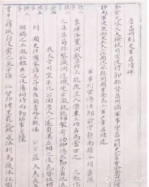 """""""大足金石录""""手抄本清张澍现藏西安碑林博物馆"""