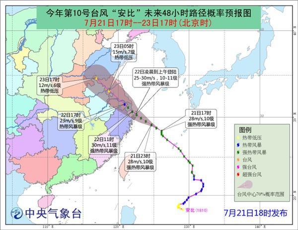"""台风""""安比""""将于明天登陆 苏浙沪强风加大暴雨来袭"""