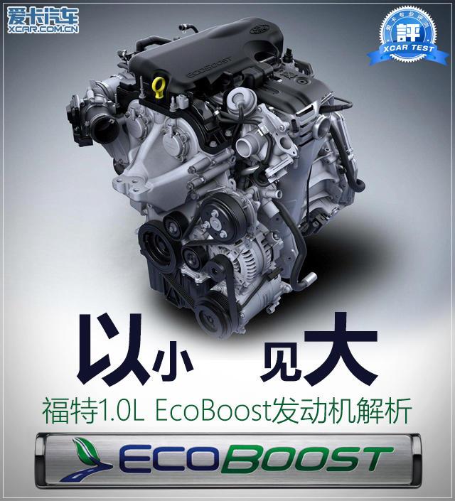 以小见大福特1.0L EcoBoost发动机解析