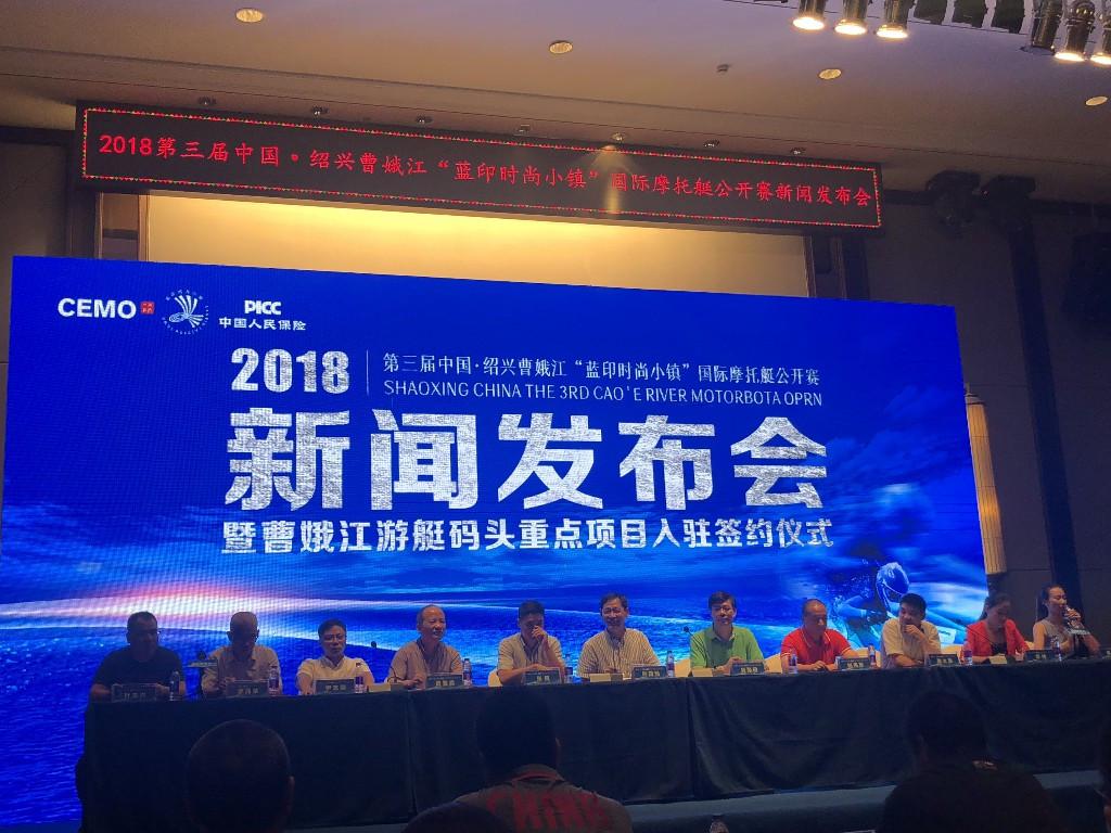 """2018中国绍兴""""蓝印时尚小镇""""国际摩托艇公开赛"""