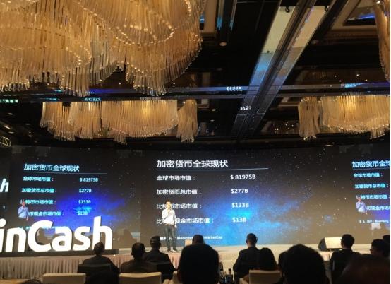 kanshenpianruanjian_bch周年国际峰会香港召开,币看bitkan作为协办方全力支持