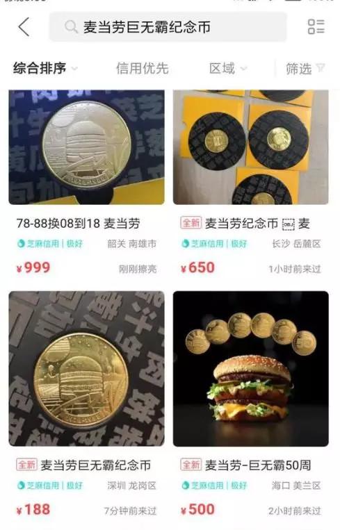 """麦当劳发行纪念币,一小时""""涨价""""30多倍"""