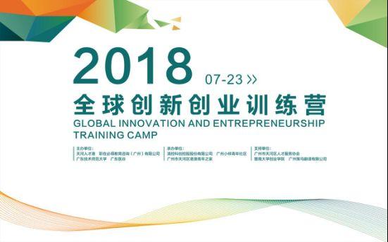 全球创新创业练习营完美落幕