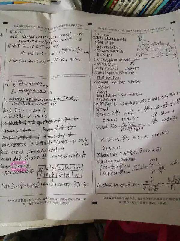 凤凰独家:河南高考舞弊案疑云待解——余小芳的8字之困