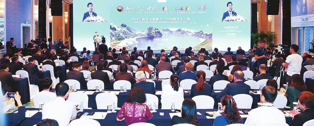 吉林书记省长亲自宣传经济机遇 朝韩大使都来了