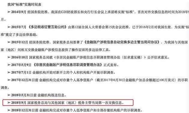 反避税新规实施:海外大批华人账户已被封