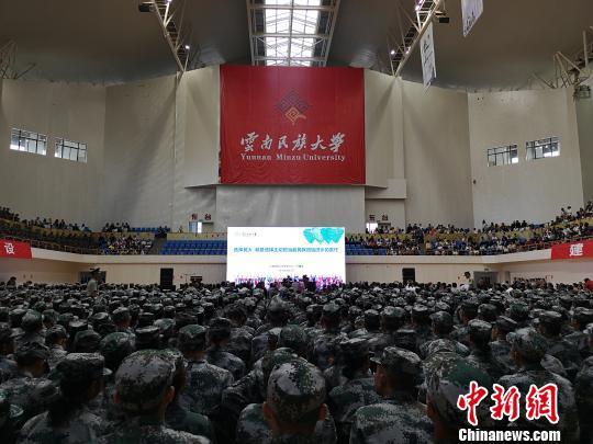 图为云南民族大学开学典礼现场杜潇潇摄