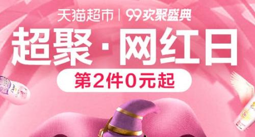 2018天猫淘宝99大促聚划算99欢聚盛典 满300元减30元