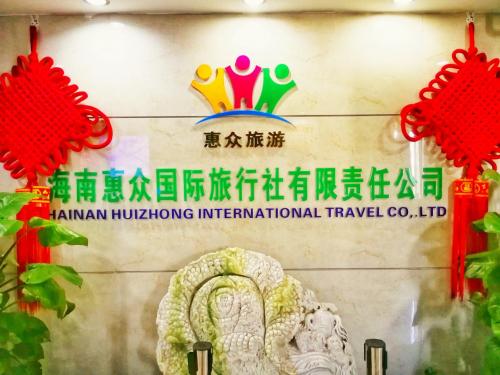 海南惠众国际旅行社有限责任公司前台展示