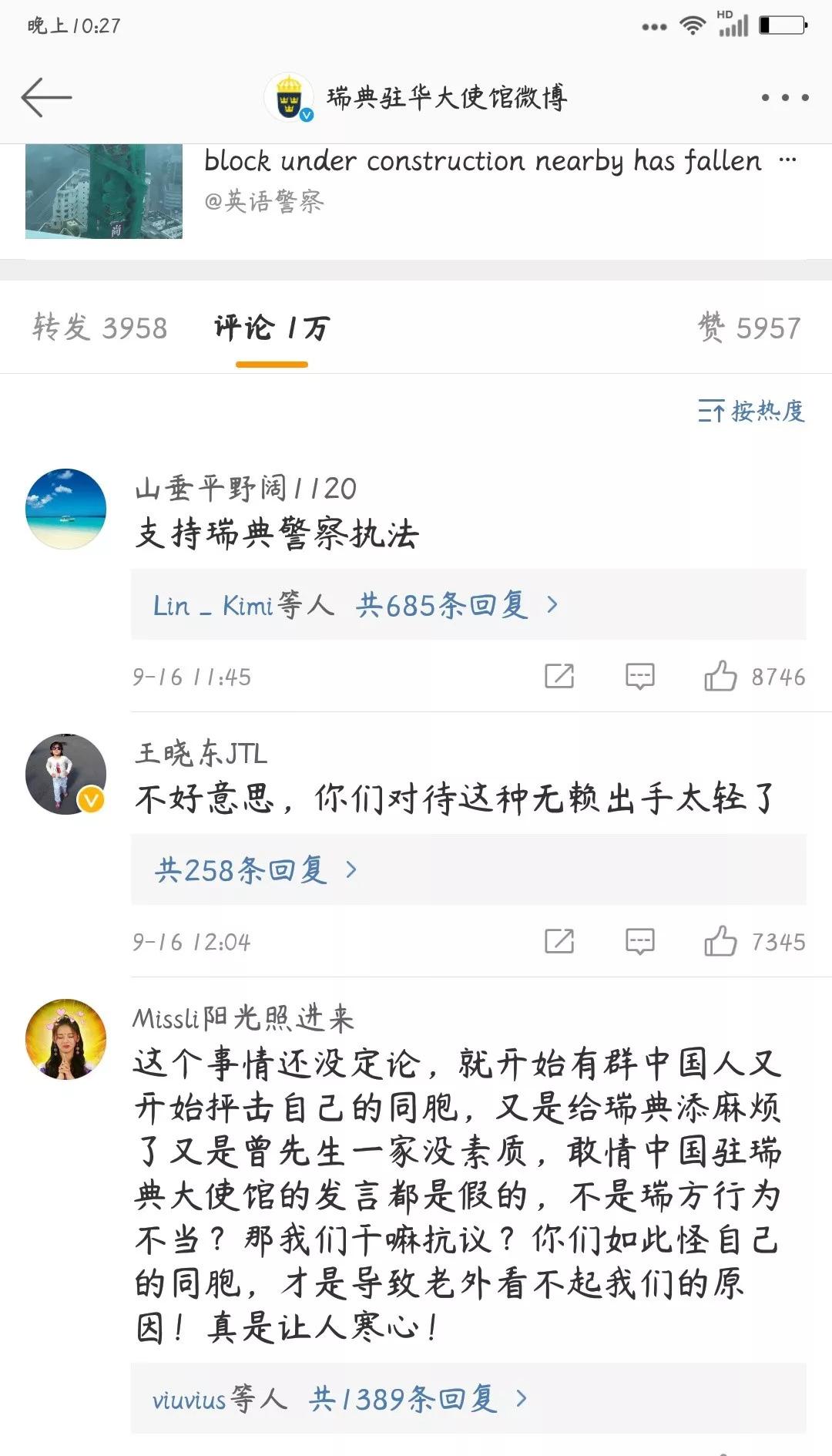中国游客在瑞典遭粗暴对待背后 如何在海外有尊严的旅游?