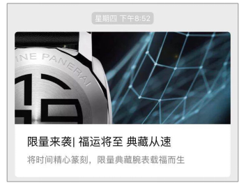 沛纳海带来188块福表,只在中国发售,但为啥店里买不到?