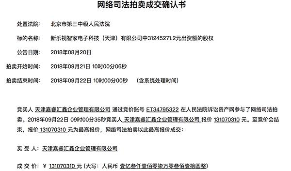 贾跃亭彻底出局:融创7.7亿元底价接盘乐视系两项核心资产