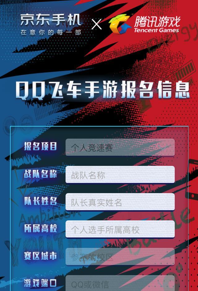 京东杯移动电竞大赛报名开启,奖金总额达33万元