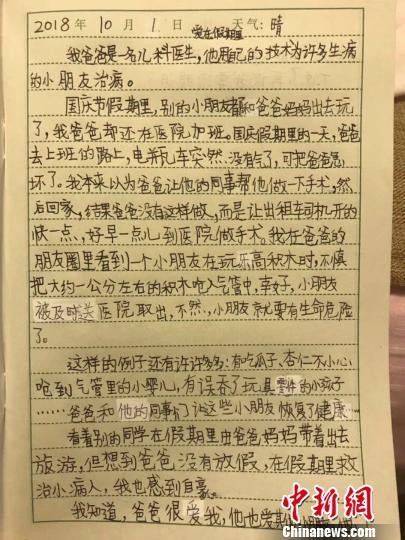 10岁男孩的国庆日记:我为医生爸爸感到自豪(组图)