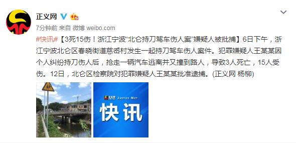 """3死15伤!浙江宁波""""北仑持刀驾车伤人案""""嫌疑人被批捕"""