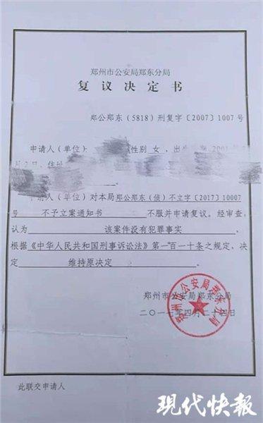"""郑州公安回应""""15岁女孩被强奸未立案"""":是一起卖淫嫖娼案"""