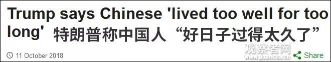 中国人好日子