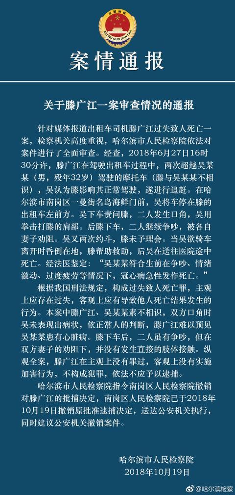 哈尔滨检察院关于的哥过失致人死一案通报