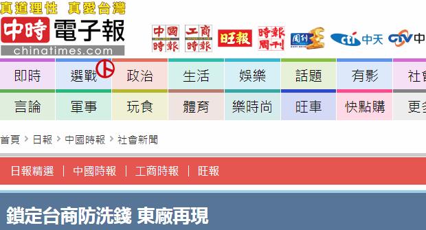 """台媒讽刺蔡当局""""东厂再现""""(""""中时电子报""""截图)"""