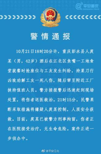 重庆一男子因抢座纠纷持刀行凶致1死8伤 已被刑拘