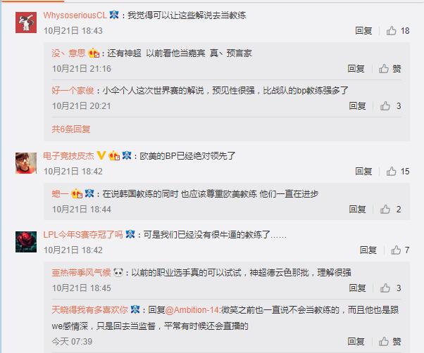 OMG会长微博表示:不再迷信韩国教练