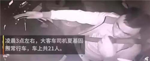 客车司机开车途中遭乘客背后掐脖,硬挺21秒救下21条生命