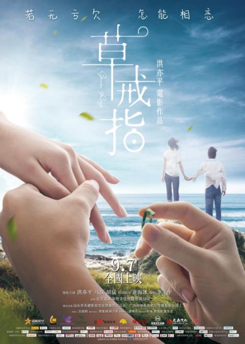 昀泽集团:草戒指向你诠释影片成功的秘诀