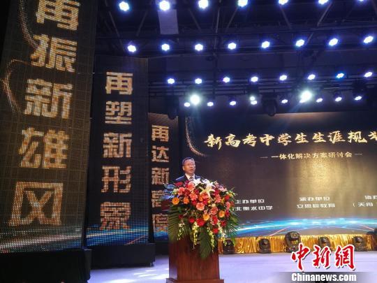 衡水中学党委书记、校长郗会锁致研讨会开幕辞。 王鹏摄