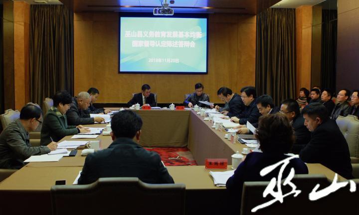 国家督导组督导认定我县创建义务教育发展基本均衡县工作。卢先庆摄.JPG
