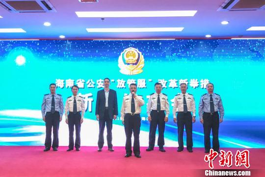 海南公安推20项便民利企措施推广移动政务服务