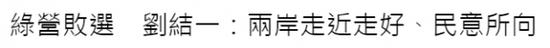 ▲台湾TVBS讯息网站报道截图