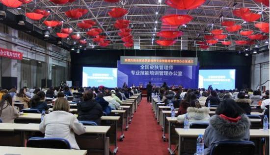 热文:全国皮肤管理师专业技能培训管理办公室成立仪式在京隆重举行