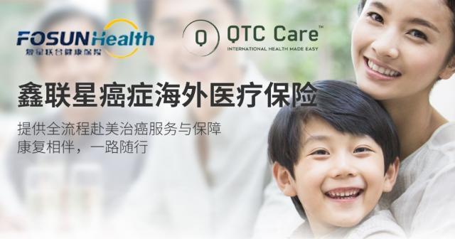 量子健康旗下QTC Care推出鑫联星保险,引发行业热议