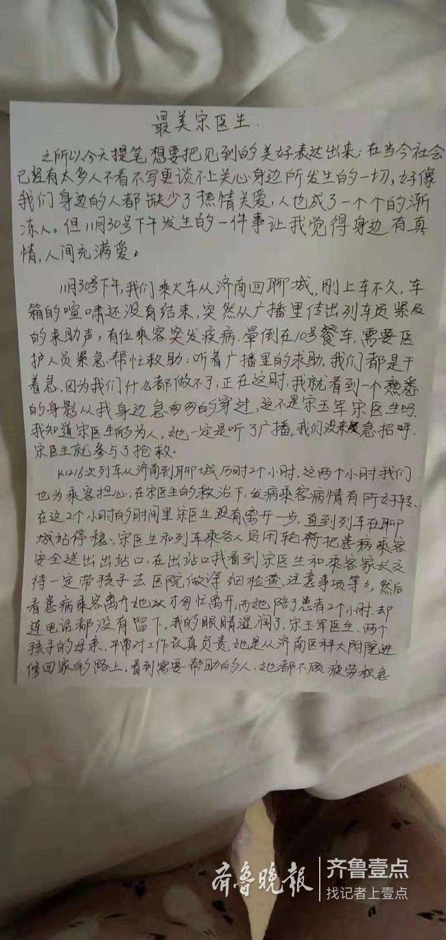 聊城女医生火车上救人,目击乘客写信致敬