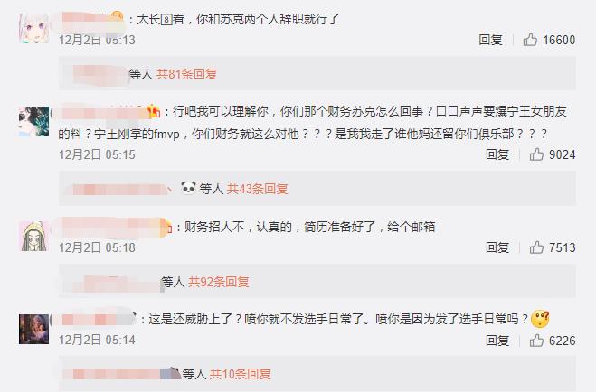 iG领队阿宁疑似离职事件皆因一条微博