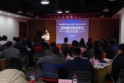 专家齐聚金窝窝热议网络安全区块链与信息安全沙龙在重庆举办