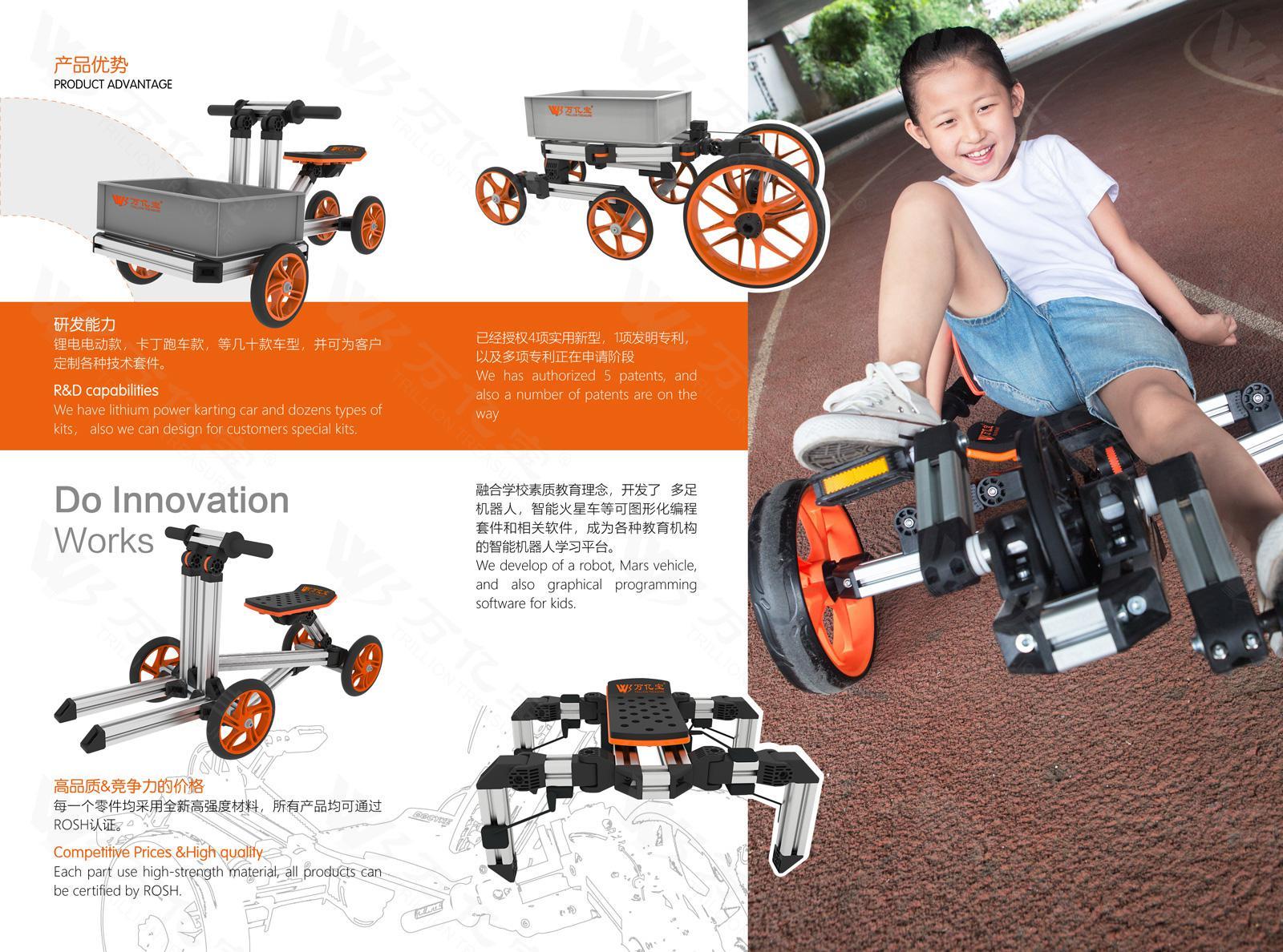 万亿宝变形童车:玩的就是创意爸爸送给孩子的成长童车