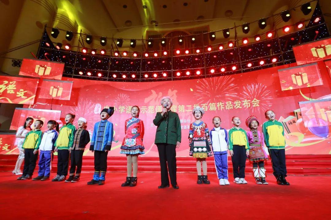 中央广播电视总台央广播音员雅坤和来自偏远山区的小学生代表朗诵《神州谣》