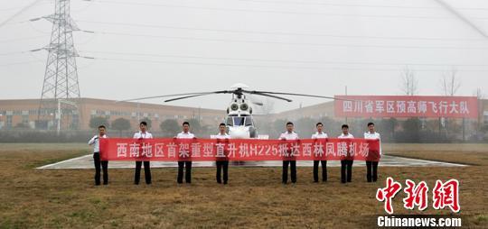 西南地区引进首架重型直升机飞抵四川广汉
