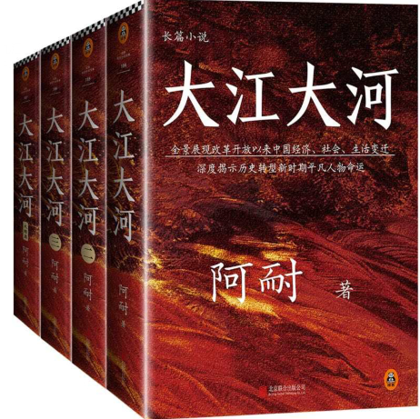 《小说大河》电视剧收官,大江男人卖到断货喜欢看v小说剧的原著图片