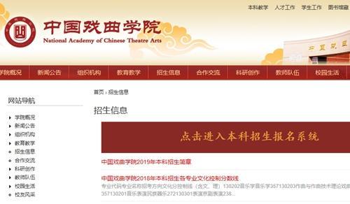图片来源:中国戏曲学院官网截图