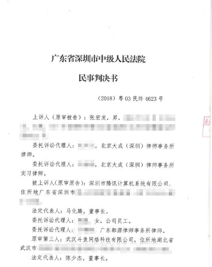 张大仙彻底凉了?企鹅电竞公布终审结果:禁播加赔钱!