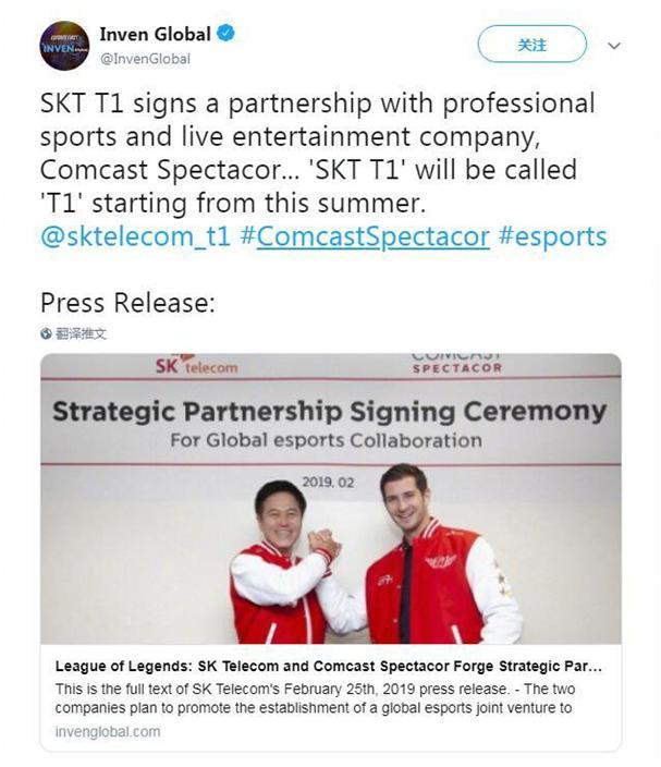 SKT改名T1引热议,网友:史上最愚蠢的决定!