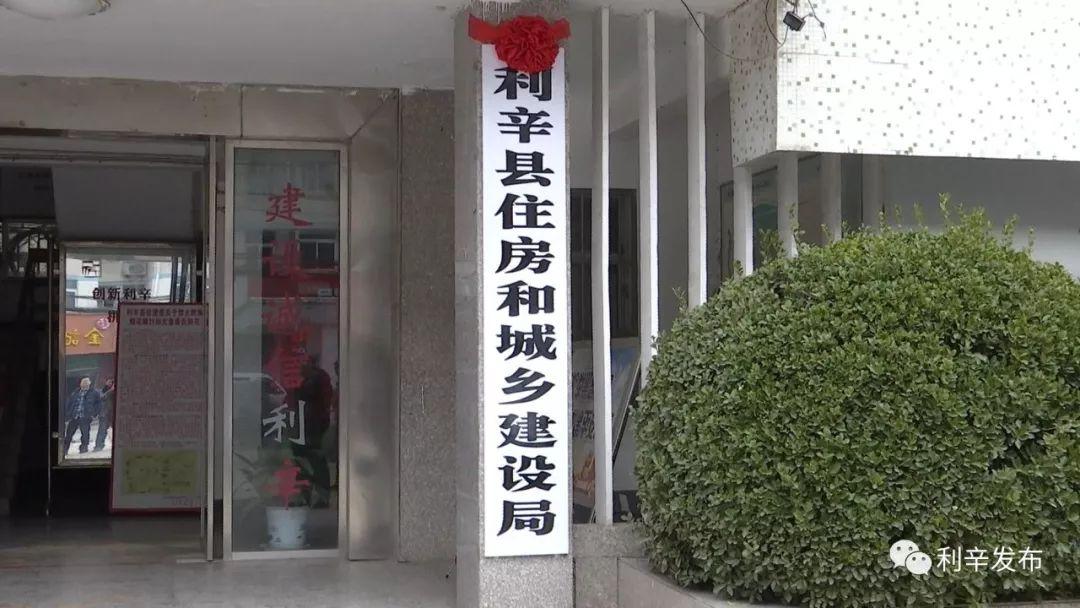 利辛县县级机构改革第一批11家新组建单位挂