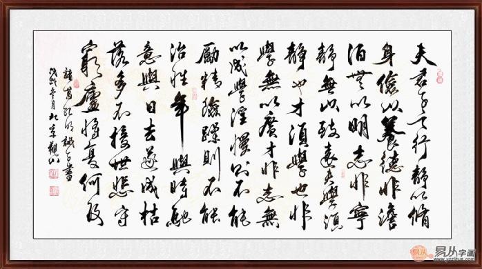 国宾礼书法家观山行书《诫子书》(作品来源:易从网)图片