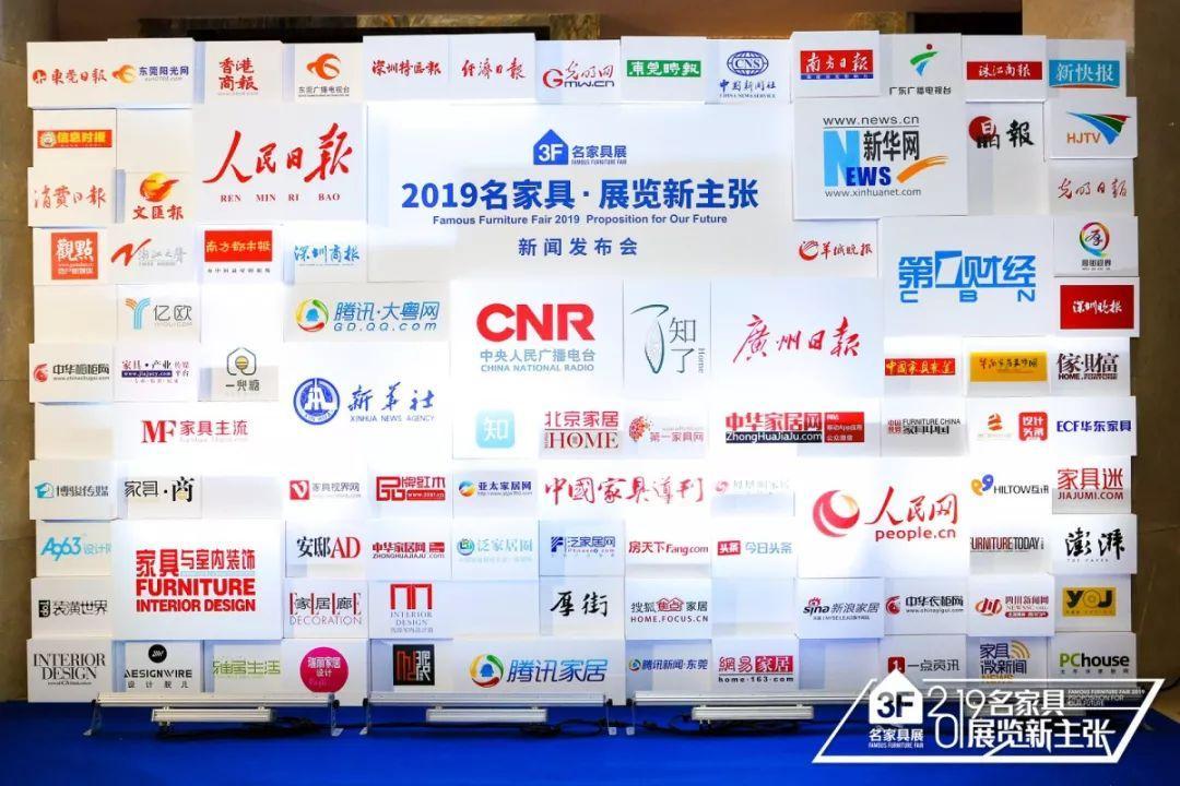 2019深圳家具展--名行业展4大家具新主张系列祥家具丰图片