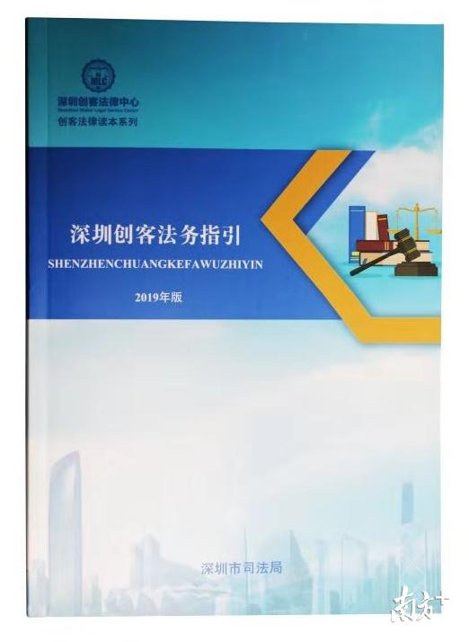 《深圳创客法务指引》