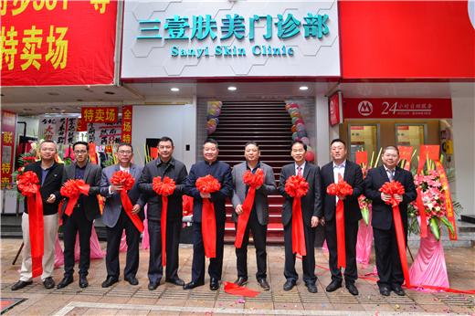 三壹健康管理中心开业剪彩暨揭牌仪式广州隆重举行