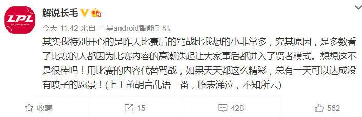 RNG输比赛后粉丝却突然变脸王思聪发微博再次嘲讽