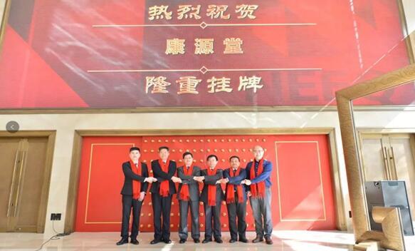 山东康源堂新三板挂牌仪式在北京隆重举行